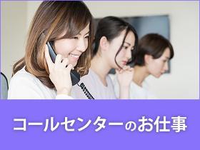 コールセンター・テレオペ(+データ入力/日勤/週休2日/9時-18時)