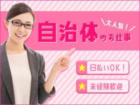 コールセンター・テレオペ(ワクチン予約受付 受信業務)