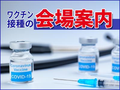 受付・秘書(週1日~/ワクチン接種会場での受付など/短期/日払い)