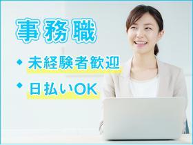 データ入力(一般事務/長期/週5/日払いOK/WEB登録)