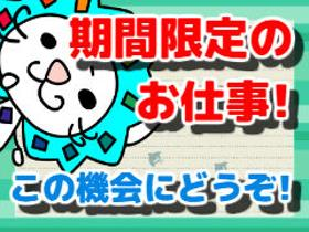 ピッキング(検品・梱包・仕分け)(日払い/週1日~OK/単発/短期/大量募集/無料送迎バス)