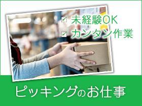 ピッキング(検品・梱包・仕分け)(来社不要/倉庫内ピッキング/週3日~/長期)