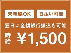 軽作業(時給1500円/単発/PC設置/軽作業/事務所新設)