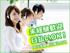 コールセンター・テレオペ(時給1200円/土日のみ/単発)