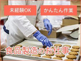 食品製造スタッフ(お菓子の製造ライン作業)
