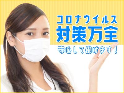 コールセンター・テレオペ(ワクチン接種制度全般への質問対応)