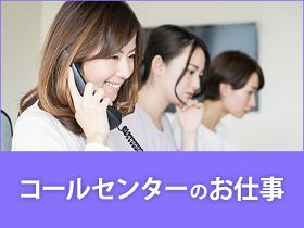 コールセンター・テレオペ(高時給/支援金の問合せ・申請書チェック/土日祝休み/短期)