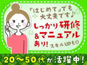 営業事務(ネットワーク回線工事における事務/週5/紹介/急募)