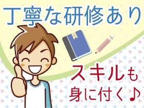 営業事務(大手通信企業での営業事務/長期/平日5日/契約社員)