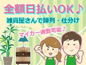 ピッキング(検品・梱包・仕分け)(益田市/仕分け/入出荷/日払)