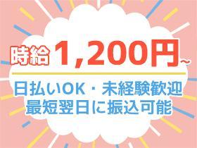 ピッキング(検品・梱包・仕分け)(電子部品の仕分け/平日5日/寮費無料/送迎あり)