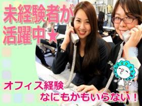 コールセンター・テレオペ(給付金申請書類のチェック・不備確認/週5/短期)