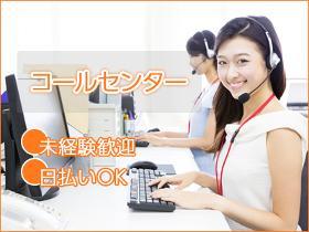 コールセンター・テレオペ(国税電子ソフトに関する問合せ対応/日払い)