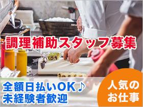 キッチンスタッフ(調理補助)