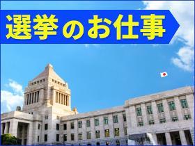 一般事務(選挙事務/派遣/短期/日払いOK)
