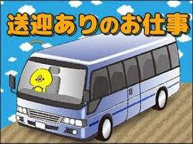 軽作業(ケーキのトッピング作業/送迎バス有/車通勤可/日払い)