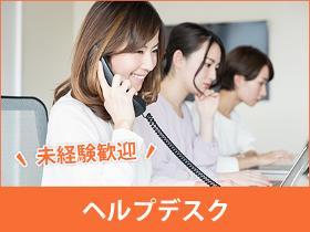 コールセンター・テレオペ(高時給1350/鳥栖駅徒歩7分/週5日/長期安定)