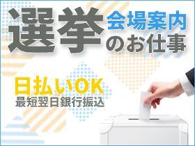 イベントスタッフ(選挙投票所での案内や誘導etc/2日間)