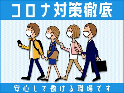 軽作業(キッティング作業/PC機器入れ替え援業務)