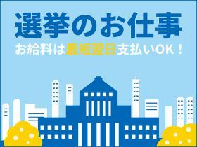 オフィス事務(期日前投票の会場案内/大人気/単発OK/日払い)