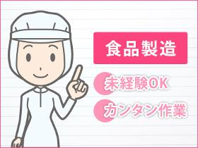 食品製造スタッフ(大手食品工場/2交代勤務/土日祝休み/2交代勤務)