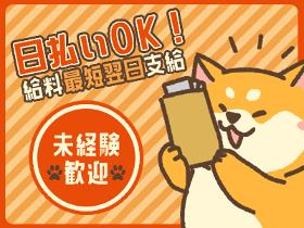 ピッキング(検品・梱包・仕分け)(お菓子の箱詰めのお仕事/週休2日/9時~18時/年末迄)
