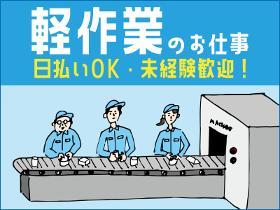 検査・品質チェック(化粧品工場でシール貼り・検品・梱包・ライン作業)