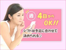 軽作業(テープ貼り・梱包/週4-/8時-17時/2ヶ月)