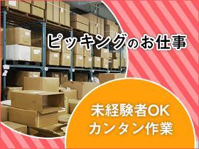 ピッキング(検品・梱包・仕分け)(【未経験歓迎】家電製品の管理業務/日勤)