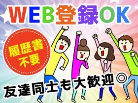 キャンペーンスタッフ(選挙の開票スタッフ/1日/2.15h)
