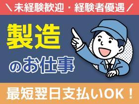 軽作業(テープ貼り・梱包/週4~/9時-17時/2ヶ月)