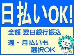 食品製造スタッフ(東広島、志和、パン工場、車通勤、日払、日勤、夜勤)