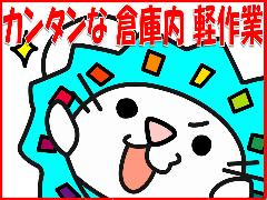 ピッキング(検品・梱包・仕分け)(倉庫内作業/梱包・ピッキング/平日5日/3ヵ月以上)