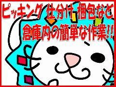 ピッキング(検品・梱包・仕分け)(仕分け作業)