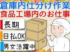 倉庫管理・入出荷(仕分け)