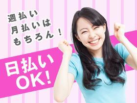 検査・品質チェック(給与日払いOK!活気溢れる職場です!)