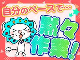 ピッキング(検品・梱包・仕分け)(麺商品の検品・箱詰め作業/長期/週5日/9-18時/車通勤可)