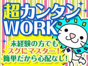 ピッキング(検品・梱包・仕分け)(大人気軽作業/日勤/WEB登録可)