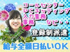 コールセンター・テレオペ(スタッフ募集)